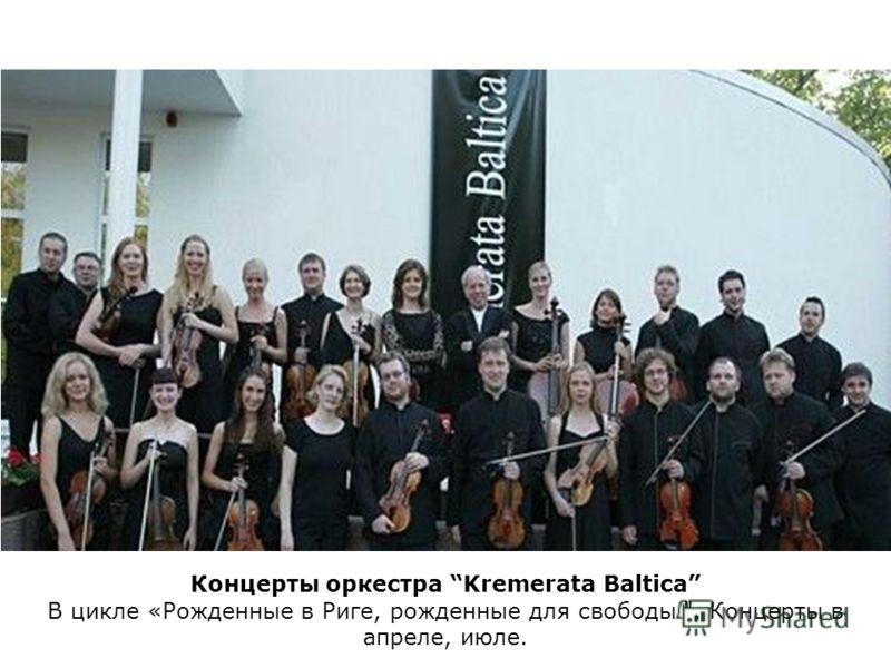 Концерты оркестра Kremerata Baltica В цикле «Рожденные в Риге, рожденные для свободы . Концерты в апреле, июле.