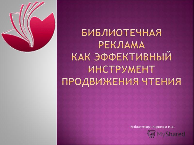 Библиотекарь Кириенко И.А.