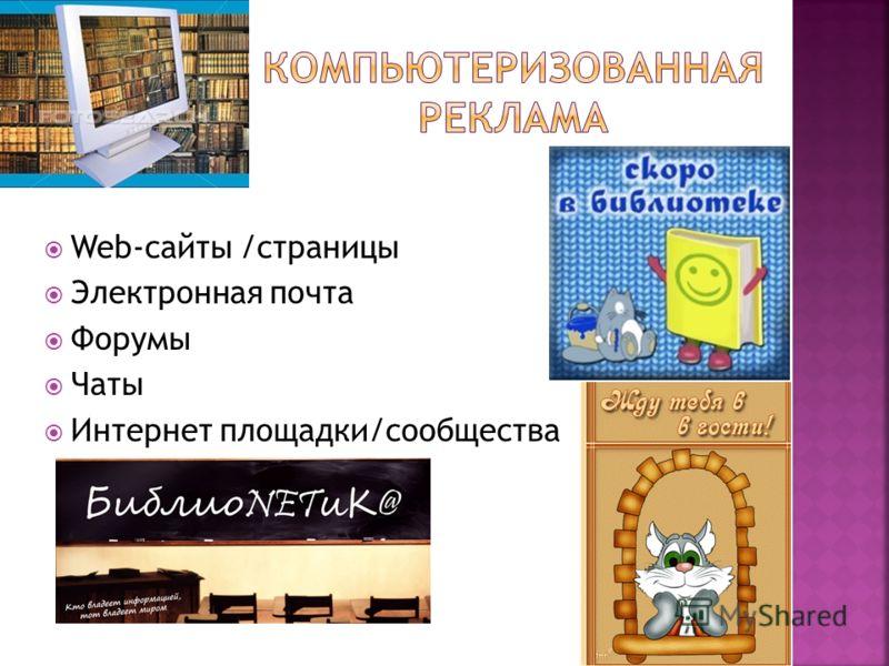 Web-сайты /страницы Электронная почта Форумы Чаты Интернет площадки/сообщества