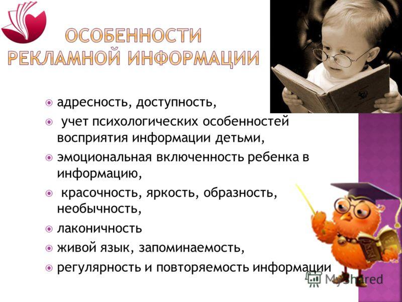 адресность, доступность, учет психологических особенностей восприятия информации детьми, эмоциональная включенность ребенка в информацию, красочность, яркость, образность, необычность, лаконичность живой язык, запоминаемость, регулярность и повторяем
