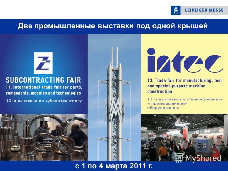 с 1 по 4 марта 2011 г. Две промышленные выставки под одной крышей