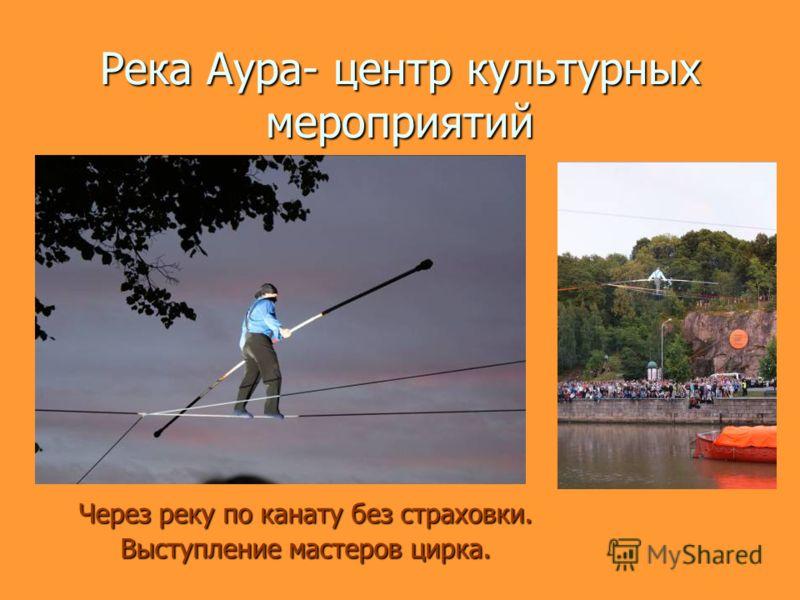 Река Аура- центр культурных мероприятий Через реку по канату без страховки. Выступление мастеров цирка.