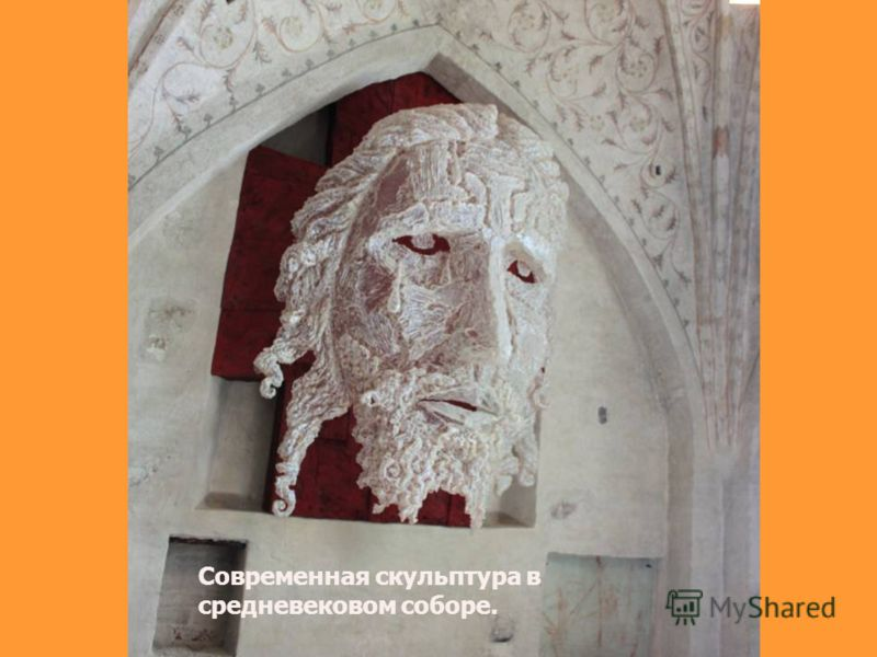 Современная скульптура в средневековом соборе.