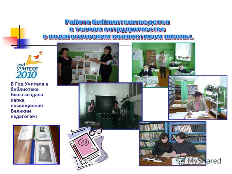 В Год Учителя в библиотеке Была создана папка, посвященная Великим педагогам: