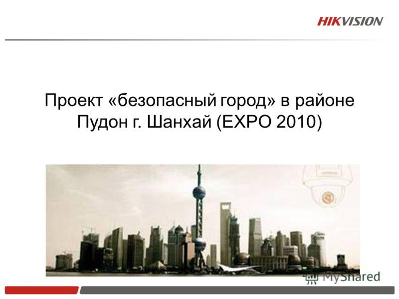 Проект «безопасный город» в районе Пудон г. Шанхай (EXPO 2010)