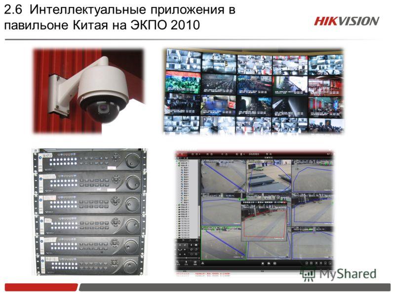 2.6 Интеллектуальные приложения в павильоне Китая на ЭКПО 2010