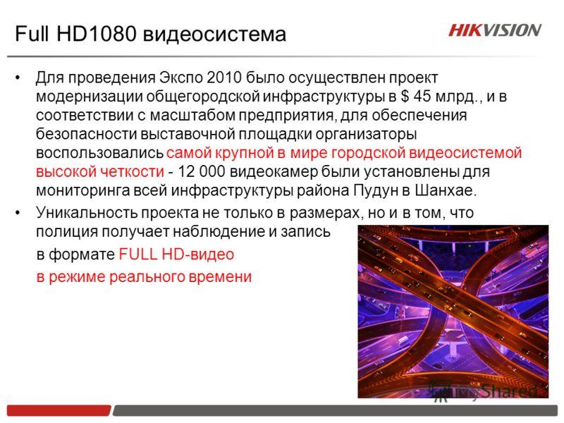 Full HD1080 видеосистема Для проведения Экспо 2010 было осуществлен проект модернизации общегородской инфраструктуры в $ 45 млрд., и в соответствии с масштабом предприятия, для обеспечения безопасности выставочной площадки организаторы воспользовалис