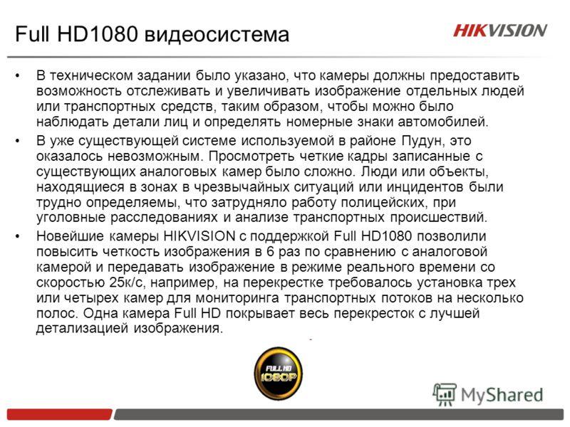 Full HD1080 видеосистема В техническом задании было указано, что камеры должны предоставить возможность отслеживать и увеличивать изображение отдельных людей или транспортных средств, таким образом, чтобы можно было наблюдать детали лиц и определять