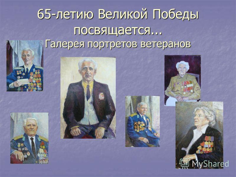 65-летию Великой Победы посвящается... Галерея портретов ветеранов