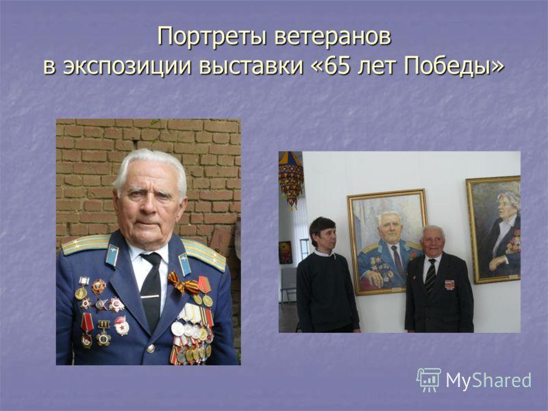 Портреты ветеранов в экспозиции выставки «65 лет Победы»