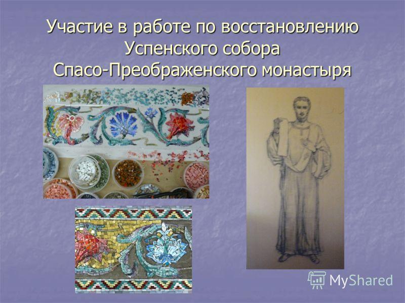 Участие в работе по восстановлению Успенского собора Спасо-Преображенского монастыря