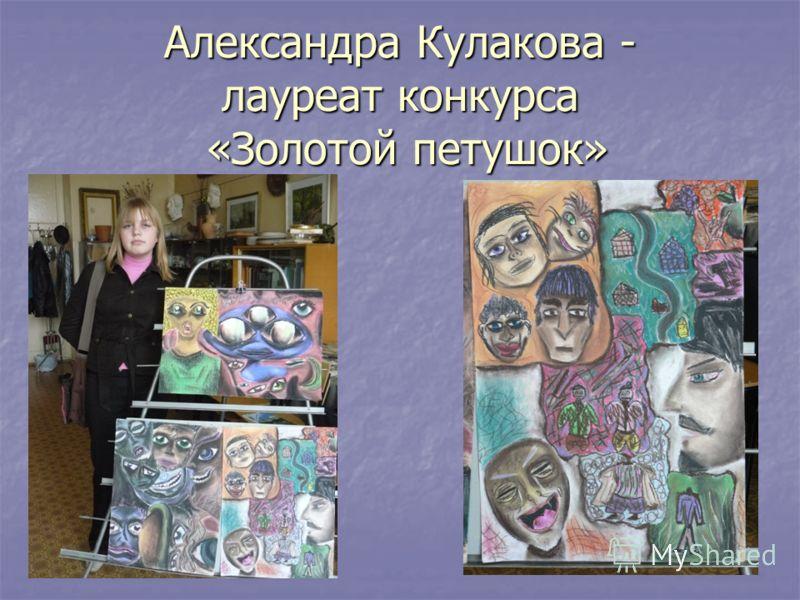 Александра Кулакова - лауреат конкурса «Золотой петушок»