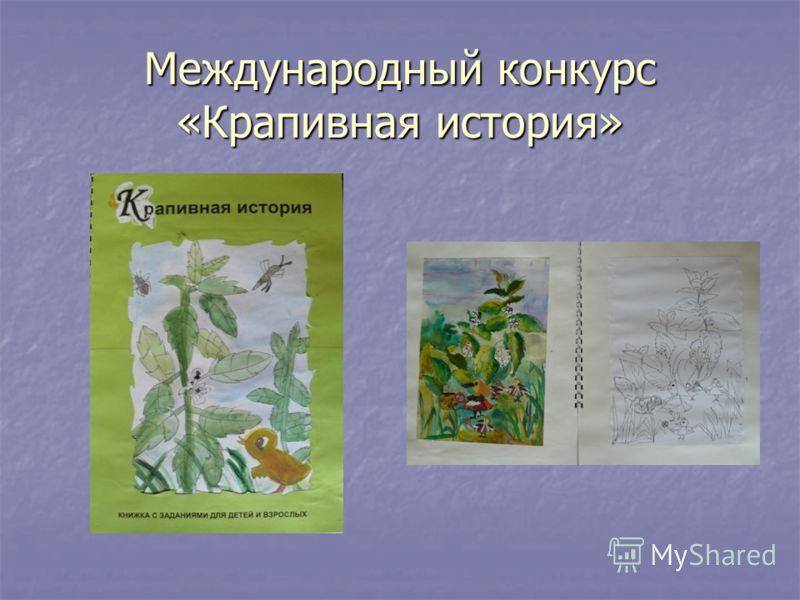 Международный конкурс «Крапивная история»