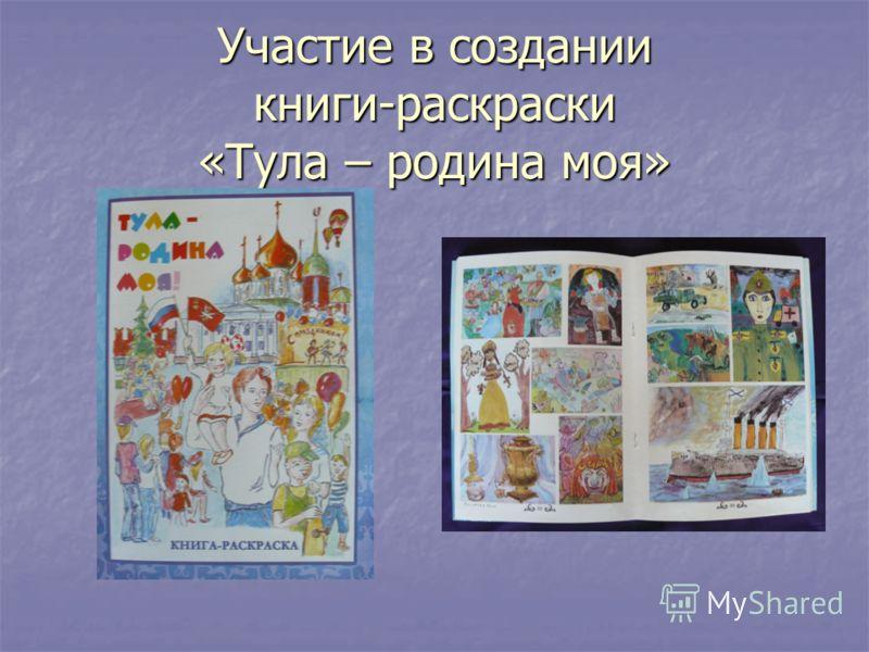 Участие в создании книги-раскраски «Тула – родина моя»