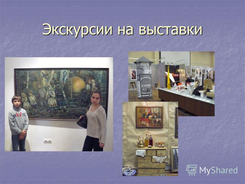 Экскурсии на выставки