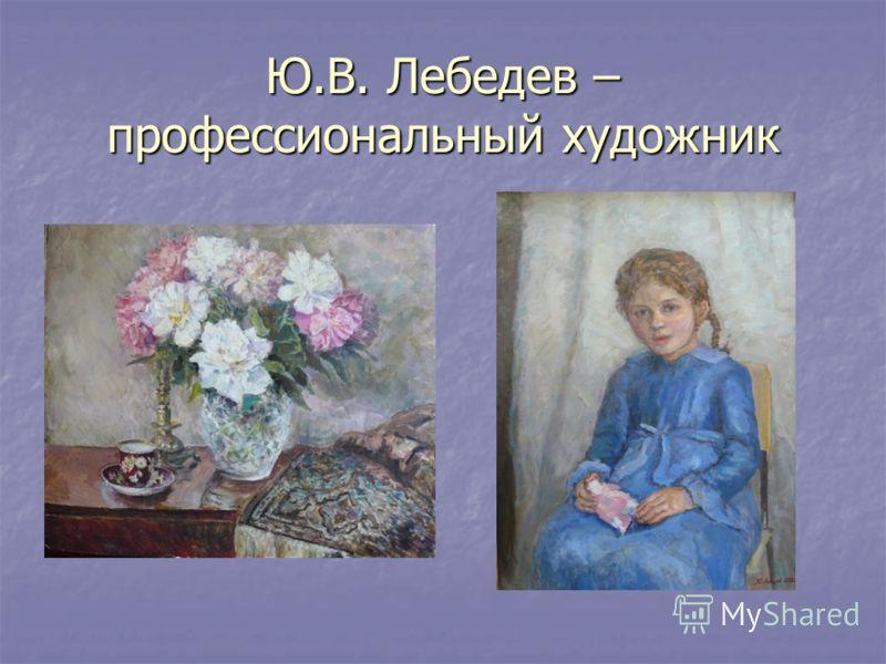 Ю.В. Лебедев – профессиональный художник