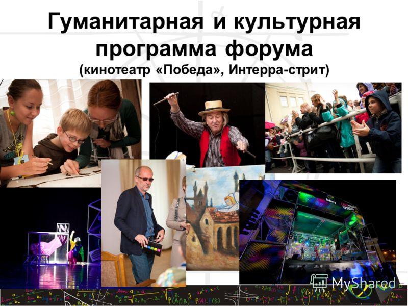 Гуманитарная и культурная программа форума (кинотеатр «Победа», Интерра-стрит)