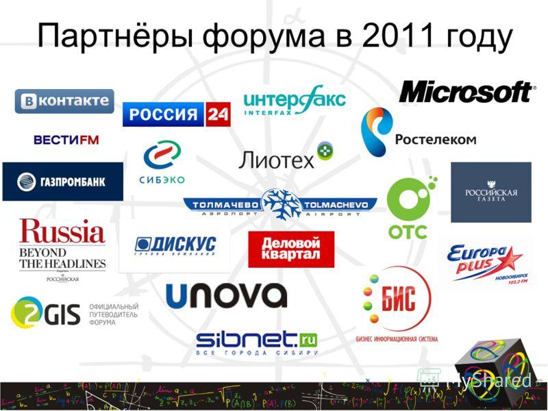 Партнёры форума в 2011 году