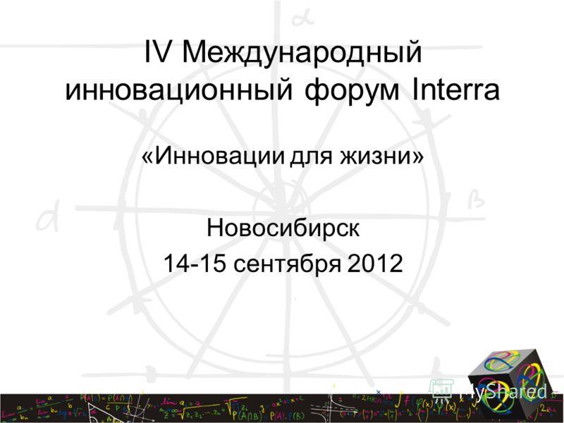 IV Международный инновационный форум Interra «Инновации для жизни» Новосибирск 14-15 сентября 2012