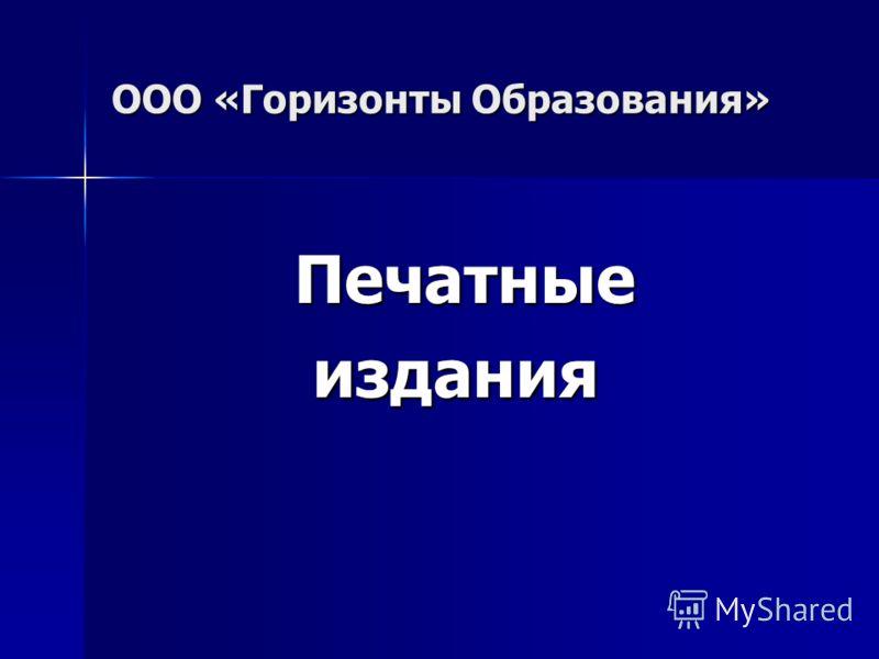 ООО «Горизонты Образования» Печатные Печатныеиздания