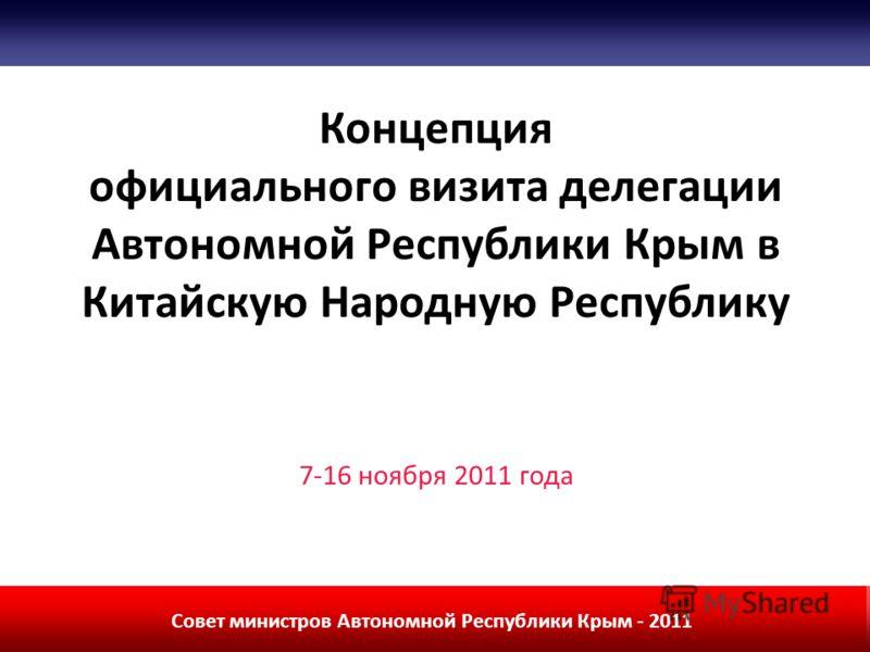 1 Совет министров Автономной Республики Крым - 2011 Концепция официального визита делегации Автономной Республики Крым в Китайскую Народную Республику 7-16 ноября 2011 года