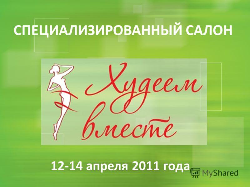 СПЕЦИАЛИЗИРОВАННЫЙ САЛОН 12-14 апреля 2011 года