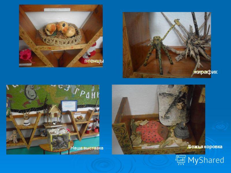 птенцы жирафик Наша выставка Божья коровка