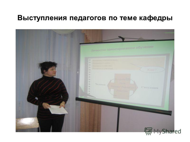 Выступления педагогов по теме кафедры