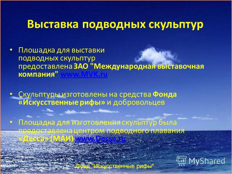 Выставка подводных скульптур Плошадка для выставки подводных скульптур предоставлена ЗАО