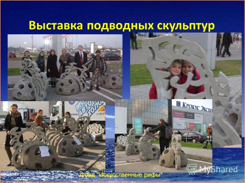 Выставка подводных скульптур Фонд Искусственные рифы 22