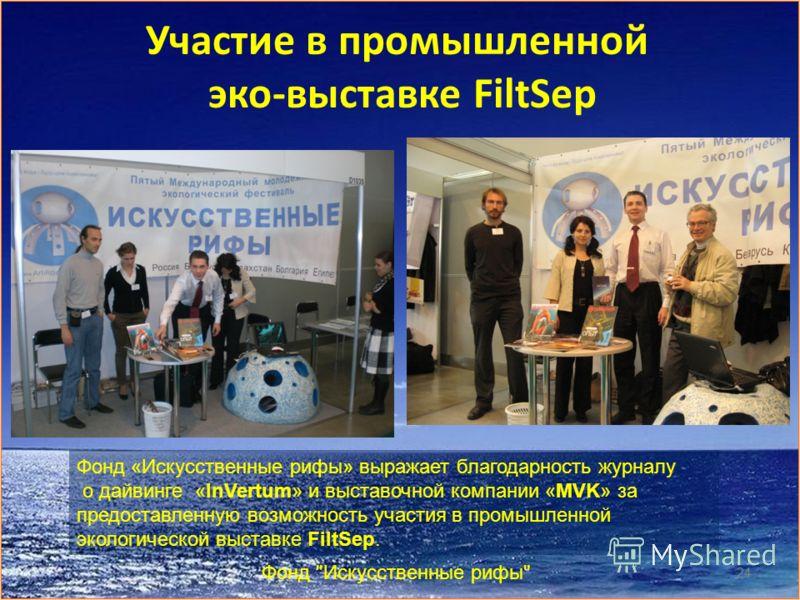 Участие в промышленной эко-выставке FiltSep Фонд