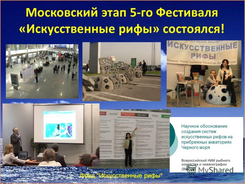 Московский этап 5-го Фестиваля «Искусственные рифы» состоялся! Фонд Искусственные рифы 25