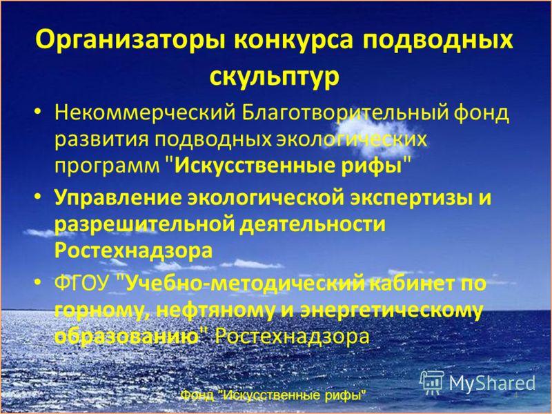 Организаторы конкурса подводных скульптур Некоммерческий Благотворительный фонд развития подводных экологических программ