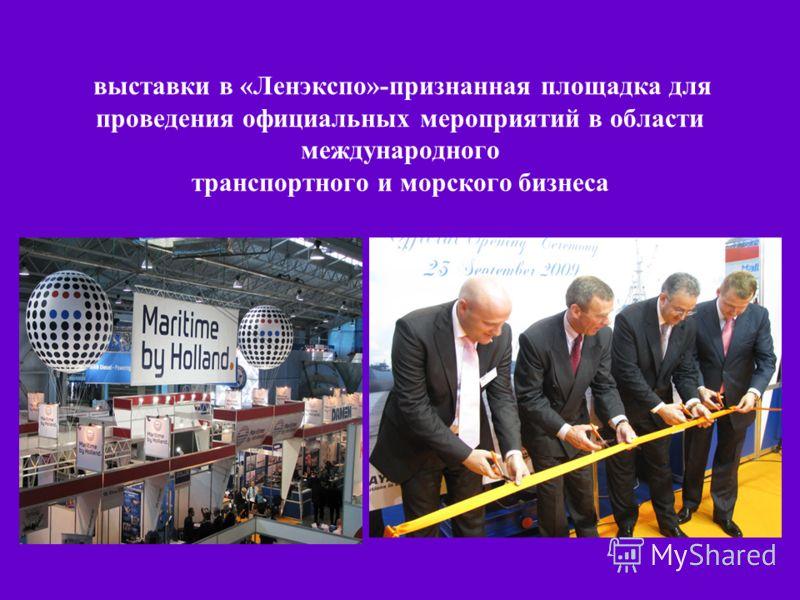 выставки в «Ленэкспо»-признанная площадка для проведения официальных мероприятий в области международного транспортного и морского бизнеса