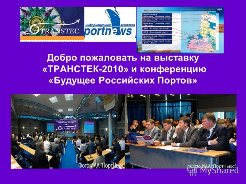 Добро пожаловать на выставку «ТРАНСТЕК-2010» и конференцию «Будущее Российских Портов»