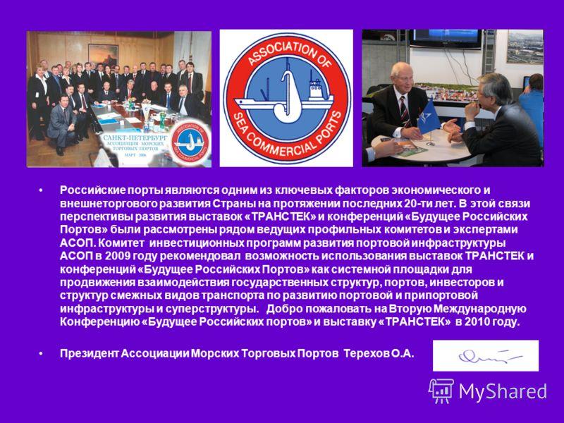 Российские порты являются одним из ключевых факторов экономического и внешнеторгового развития Страны на протяжении последних 20-ти лет. В этой связи перспективы развития выставок «ТРАНСТЕК» и конференций «Будущее Российских Портов» были рассмотрены