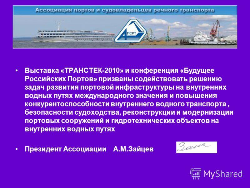 Выставка «ТРАНСТЕК-2010» и конференция «Будущее Российских Портов» призваны содействовать решению задач развития портовой инфраструктуры на внутренних водных путях международного значения и повышения конкурентоспособности внутреннего водного транспор