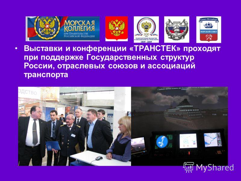 Выставки и конференции «ТРАНСТЕК» проходят при поддержке Государственных структур России, отраслевых союзов и ассоциаций транспорта