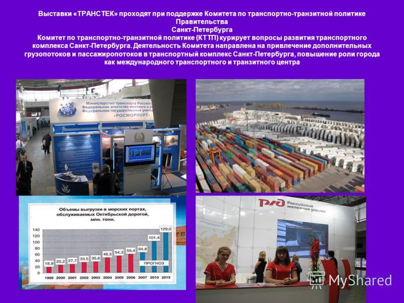 Выставки «ТРАНСТЕК» проходят при поддержке Комитета по транспортно-транзитной политике Правительства Санкт-Петербурга Комитет по транспортно-транзитной политике (КТТП) курирует вопросы развития транспортного комплекса Санкт-Петербурга. Деятельность К