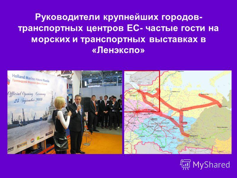 Руководители крупнейших городов- транспортных центров ЕС- частые гости на морских и транспортных выставках в «Ленэкспо»