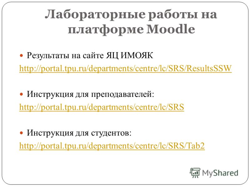 Результаты на сайте ЯЦ ИМОЯК http://portal.tpu.ru/departments/centre/lc/SRS/ResultsSSW Инструкция для преподавателей: http://portal.tpu.ru/departments/centre/lc/SRS Инструкция для студентов: http://portal.tpu.ru/departments/centre/lc/SRS/Tab2 Лаборат