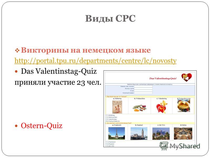 Виды СРС Викторины на немецком языке http://portal.tpu.ru/departments/centre/lc/novosty Das Valentinstag-Quiz приняли участие 23 чел. Ostern-Quiz