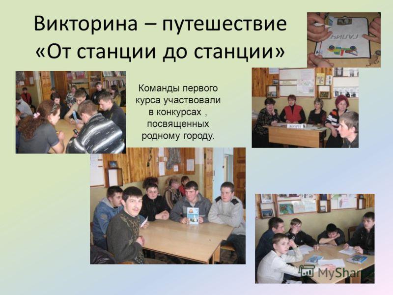 Викторина – путешествие «От станции до станции» Команды первого курса участвовали в конкурсах, посвященных родному городу.