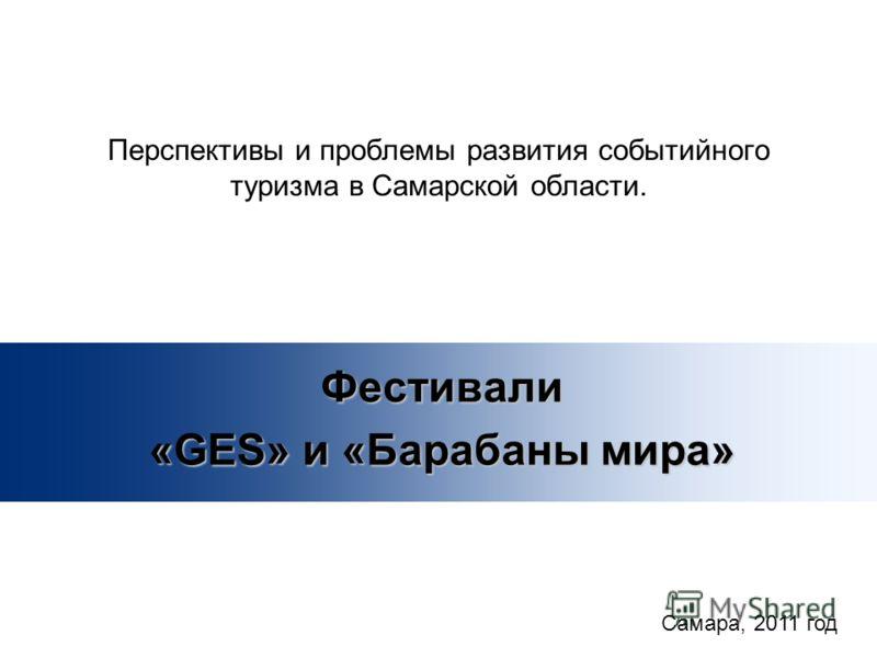Перспективы и проблемы развития событийного туризма в Самарской области. Фестивали «GES» и «Барабаны мира» Самара, 2011 год