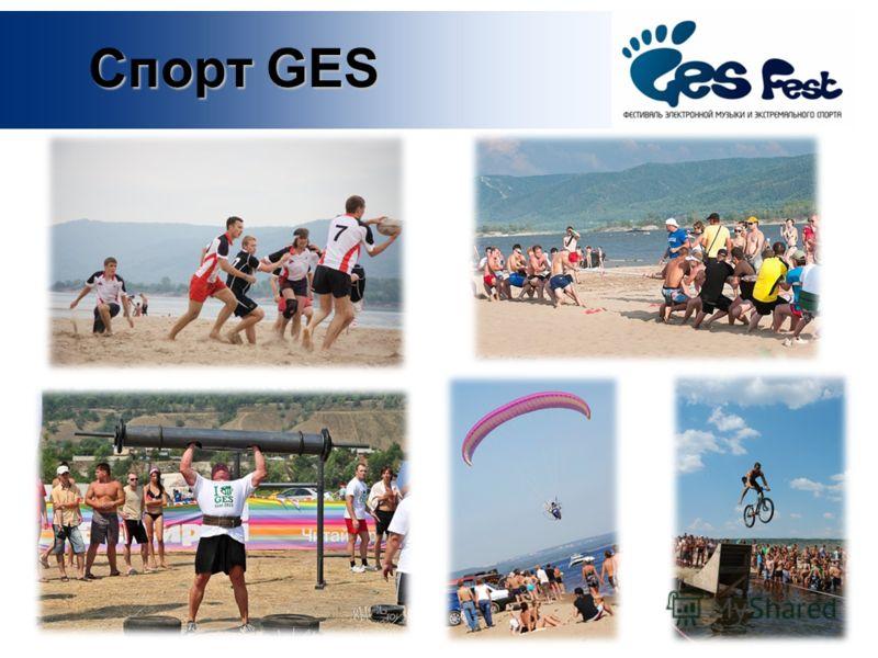 Спорт GES