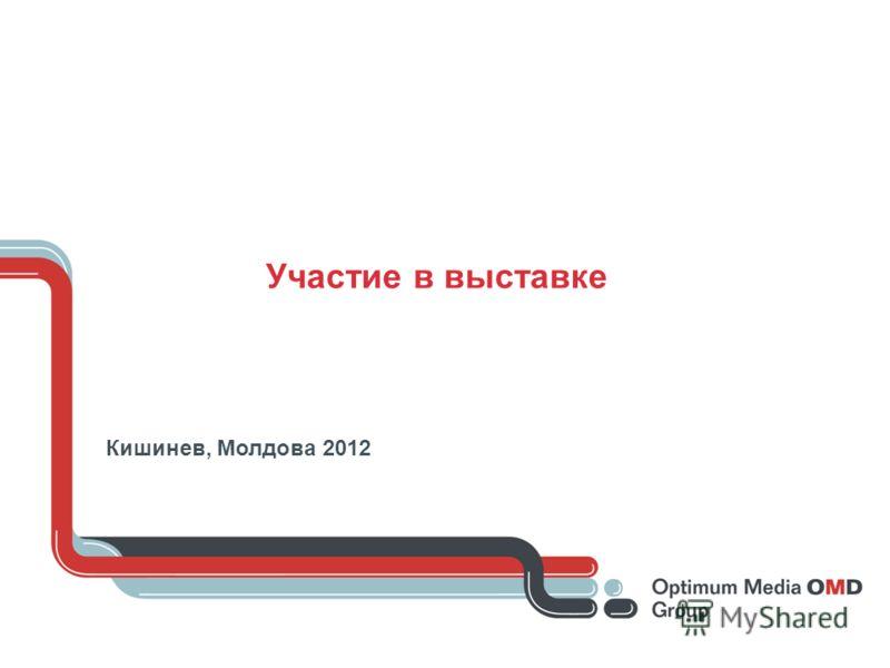 Участие в выставке Кишинев, Молдова 2012