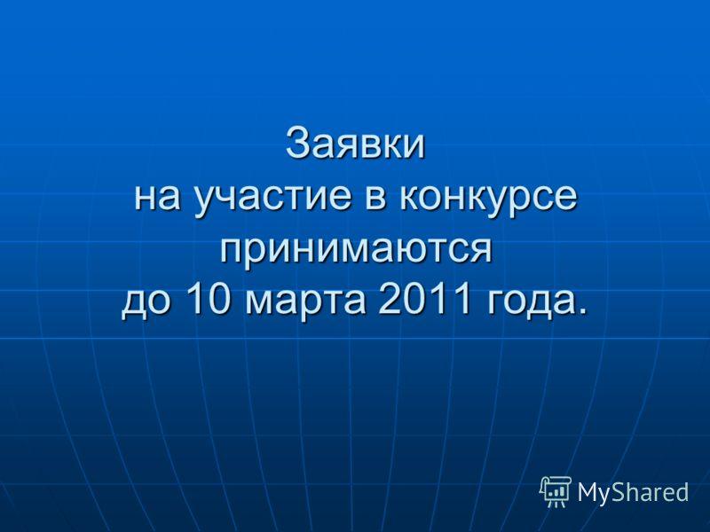 Заявки на участие в конкурсе принимаются до 10 марта 2011 года.