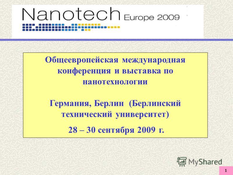 1 Germany Общеевропейская международная конференция и выставка по нанотехнологии Германия, Берлин (Берлинский технический университет) 28 – 30 сентября 2009 г.