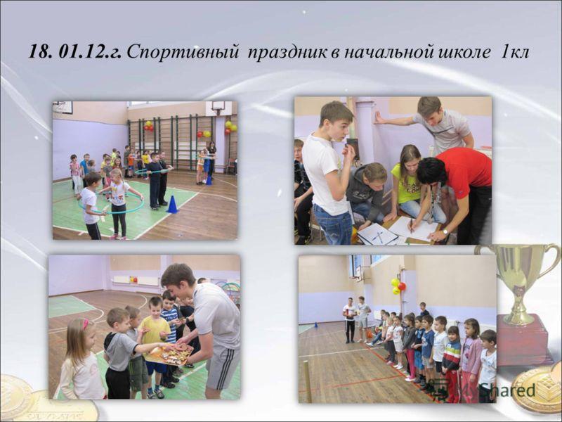18. 01.12.г. Cпортивный праздник в начальной школе 1кл