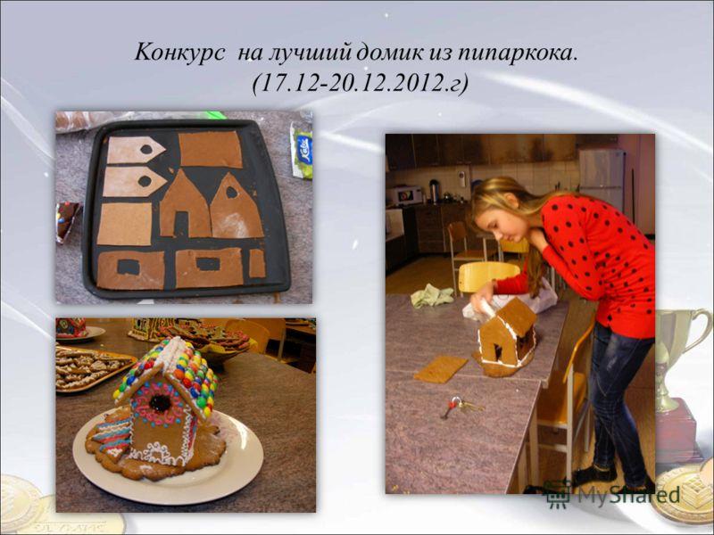 Kонкурс на лучший домик из пипаркока. (17.12-20.12.2012.г)